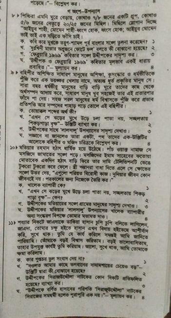 HSC Bangla 1st Paper Suggestion -Natok
