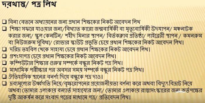 HSC Bangla 2nd Paper Suggestion -Potro-Dorkhasto
