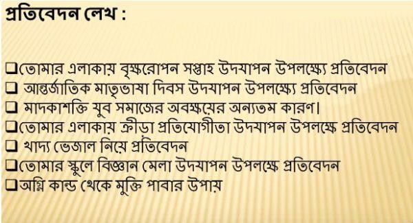HSC Bangla 2nd Paper Suggestion -Prodibedon
