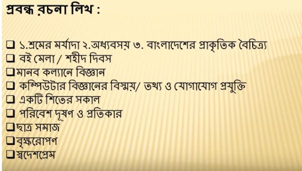HSC Bangla 2nd Paper Suggestion -Rochona