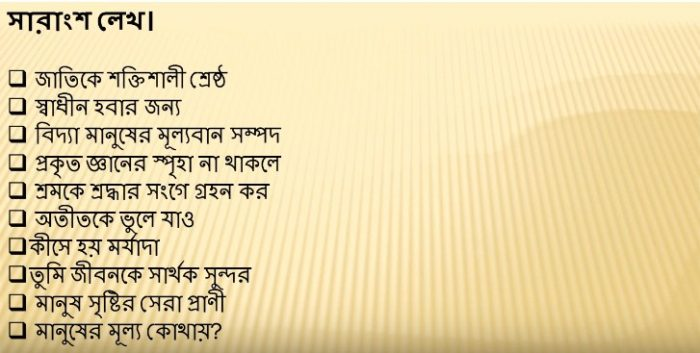 HSC Bangla 2nd Paper Suggestion -Sarangso