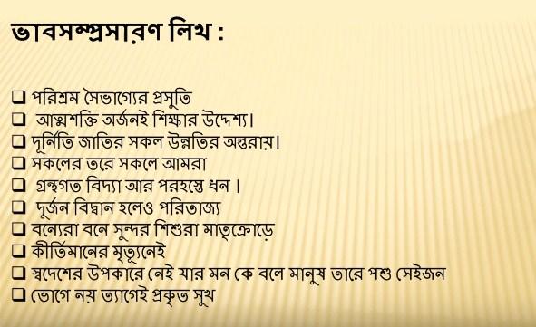 HSC Bangla 2nd Paper Suggestion -Vabsomprosaron