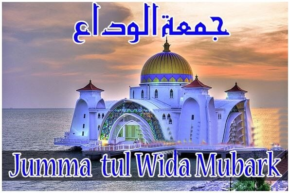Happy Jumma Tul Wida