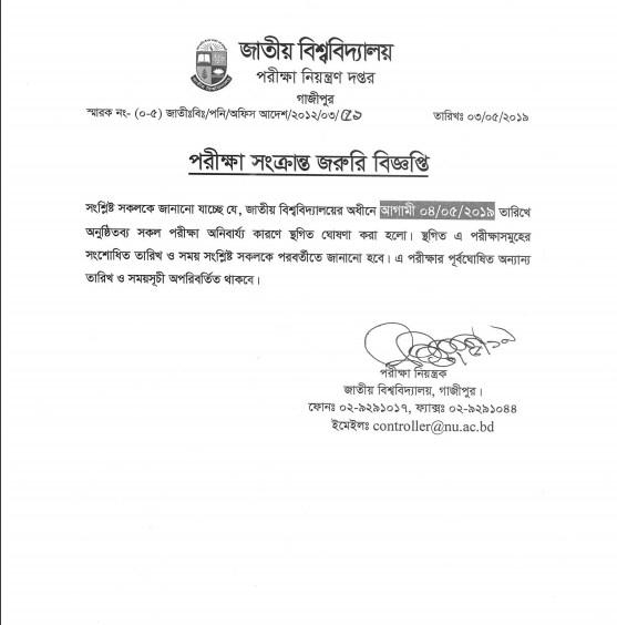 Hons 4th year exam postponed notice