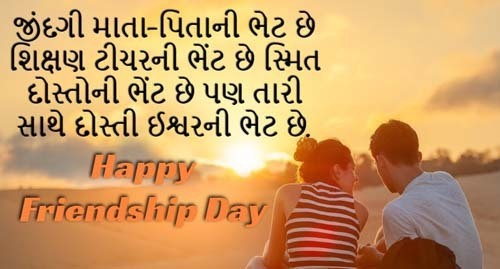 Friendship Day Quotes in Gujarati