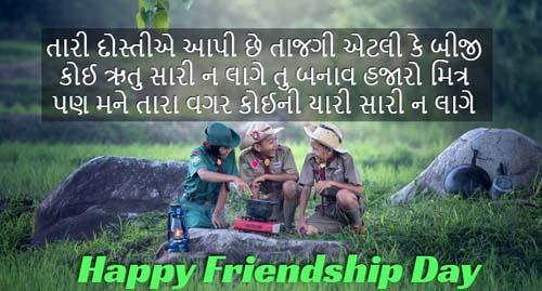 Friendship Quotes in Gujarati