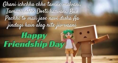 Friendship Day Gujarati Quotes