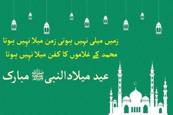Jashne Eid Milad un Nabi Mubarak Images