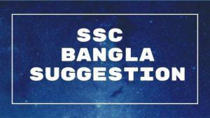 SSC Bangla Suggestion