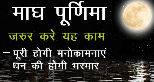 Magha Purnima quotes