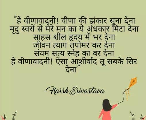 Saraswati Puja Images