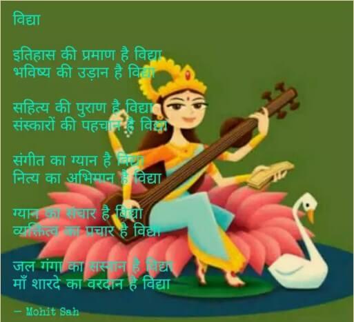 Saraswati Puja Pictures