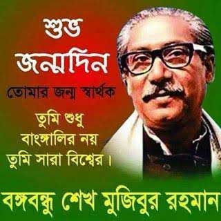Happy Birthday Sheikh Mujibur Rahman pics