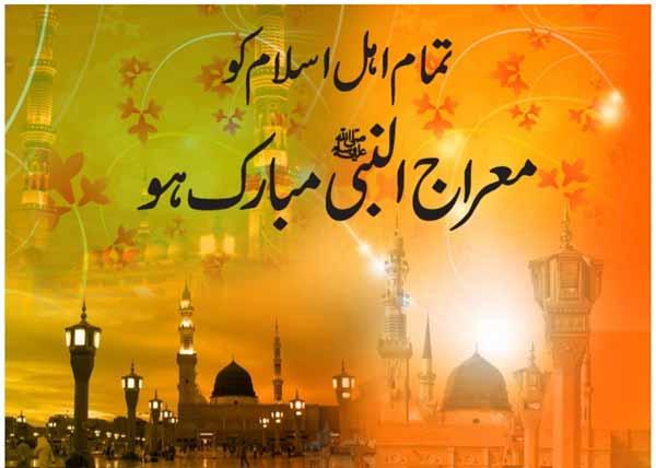 Shab E Meraj Images in Urdu