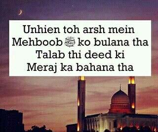 Shab E Meraj Urdu Images