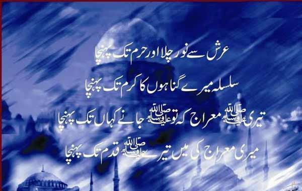 Shab E Meraj pics