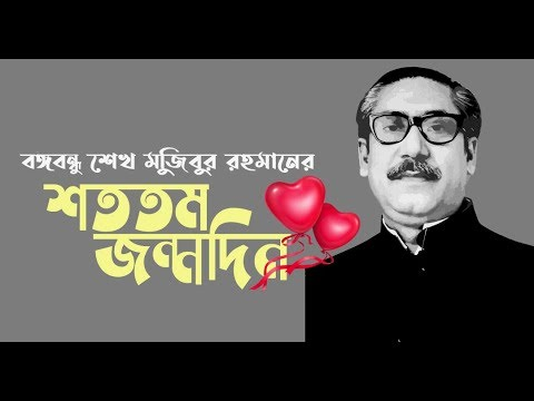 Sheikh Mujibur Rahman Birthday pics