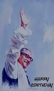 Sheikh Mujibur Rahman Birthday wishes
