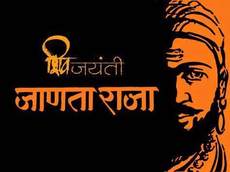 Shivaji Jayanti HD wallpaper