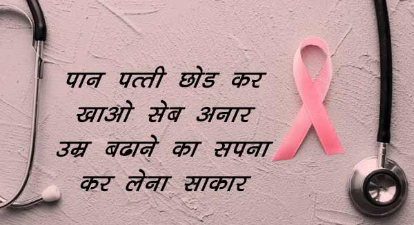 World Cancer Day quotes in hindi