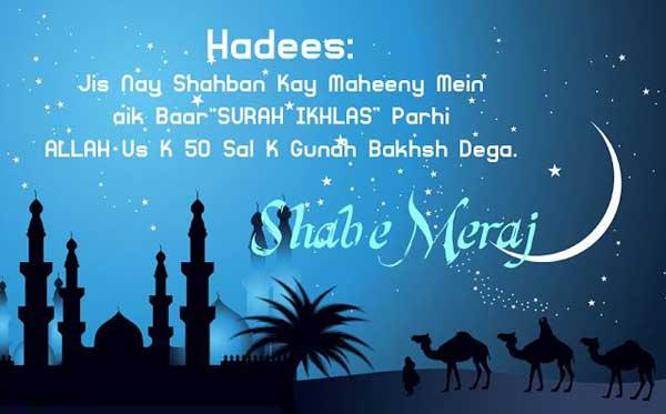 Shab E Meraj Quotes in Urdu