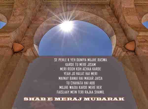 Shab E Meraj image for Facebook