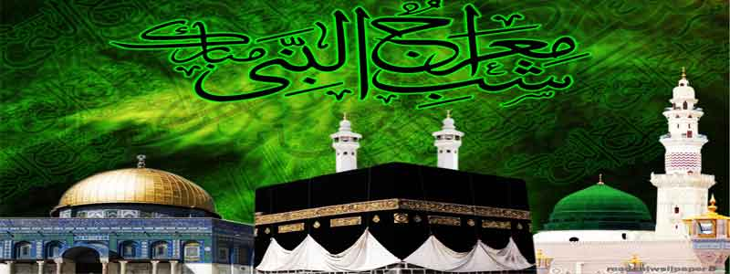 Shab E Miraj Facebook Cover Photo
