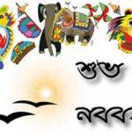 Pohela Boishakh 2020