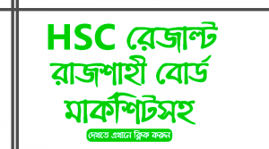 Rajshahi Board HSC Result