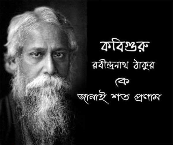 Subho Rabindra Jayanti