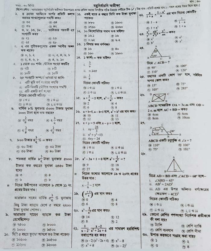 JSC Math MCQ Question