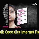 Teletalk Oporajita Internet Package