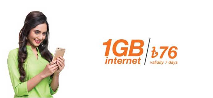 Banglalink 1 GB Internet offer